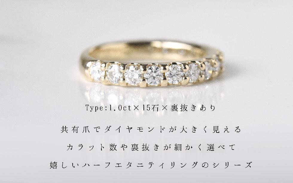 1.0ct ダイヤモンド エタニティリング