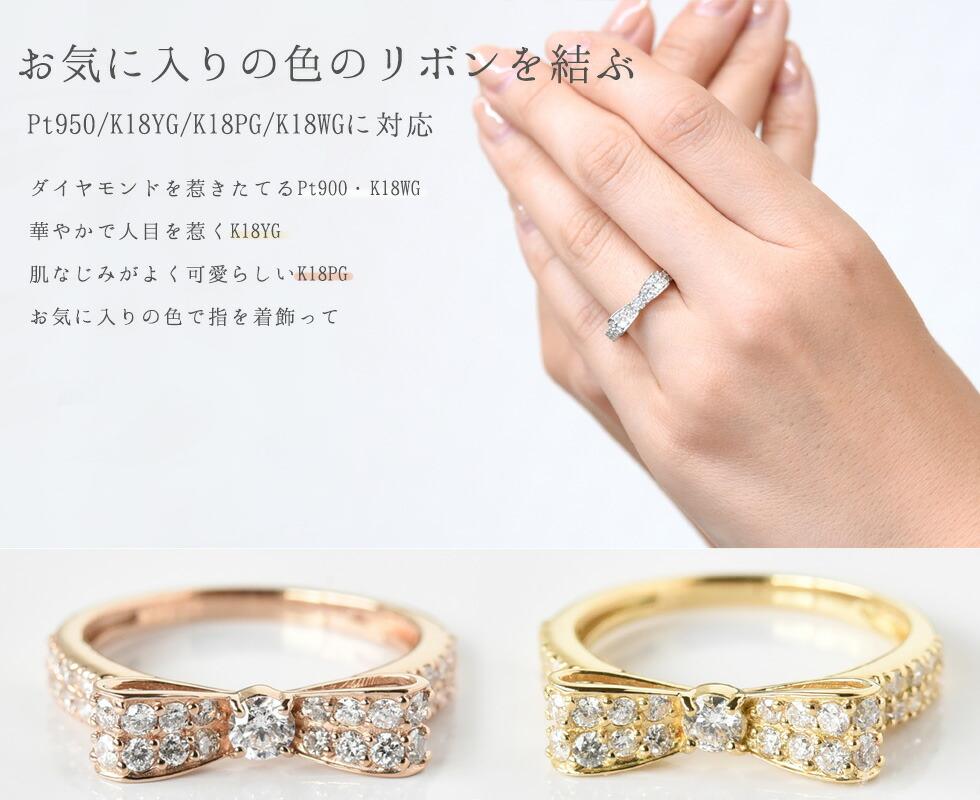 幸せリボンのダイヤモンドリング