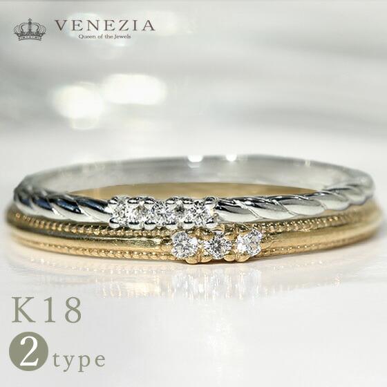 リング K18 Triplets