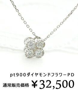 pt900ダイヤモンドフラワーペンダント