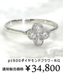 pt900ダイヤモンドフラワーリング