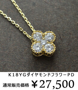 K18ダイヤモンドフラワーペンダント