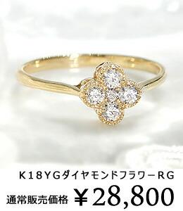 K18ダイヤモンドフラワーリング