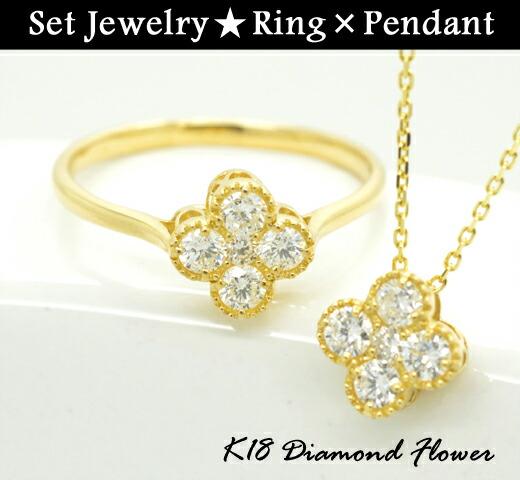 K18ダイヤモンドフラワーリング&ペンダントセット