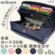 ミカワ 魅革 mikawa 本革 日本製 ミモザ MIMORZAシリーズ サフィアーノ調ジップアラウンド長財布 ls200