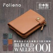 フォリエノ Folieno 本革 L字ファスナー スムース 二つ折り財布 tg003