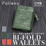 U字ファスナー和柄二つ折り財布 m006