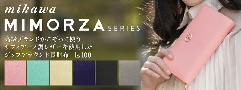 ミカワ 魅革 mikawa 本革 日本製 ミモザ MIMORZA サフィアーノ調 ジップアラウンド長財布 ls100