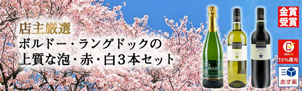 金賞受賞クレマン入り3本セット