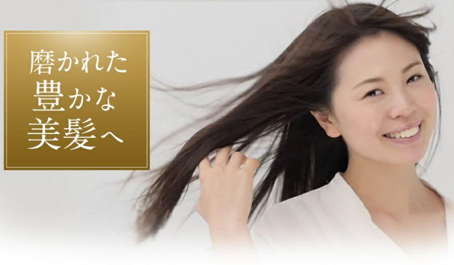 磨かれた豊かな美髪へ