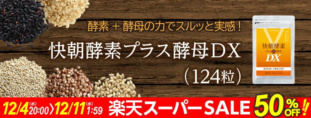 快朝酵素プラス酵母(124粒)楽天スーパーSALE50%OFF