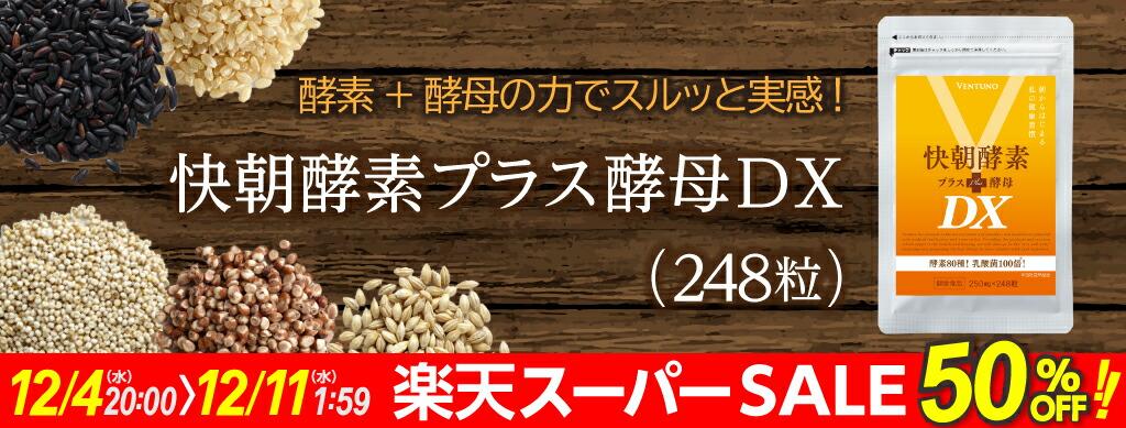 快朝酵素プラス酵母(248粒)楽天スーパーSALE50%OFF