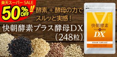 快朝酵素プラス酵母DX(248粒)