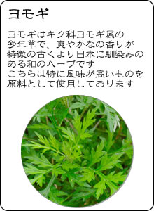 ヴィーナース|ヨモギ茶
