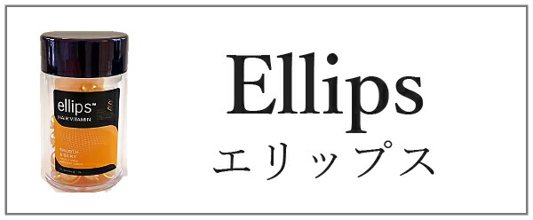 エリップス