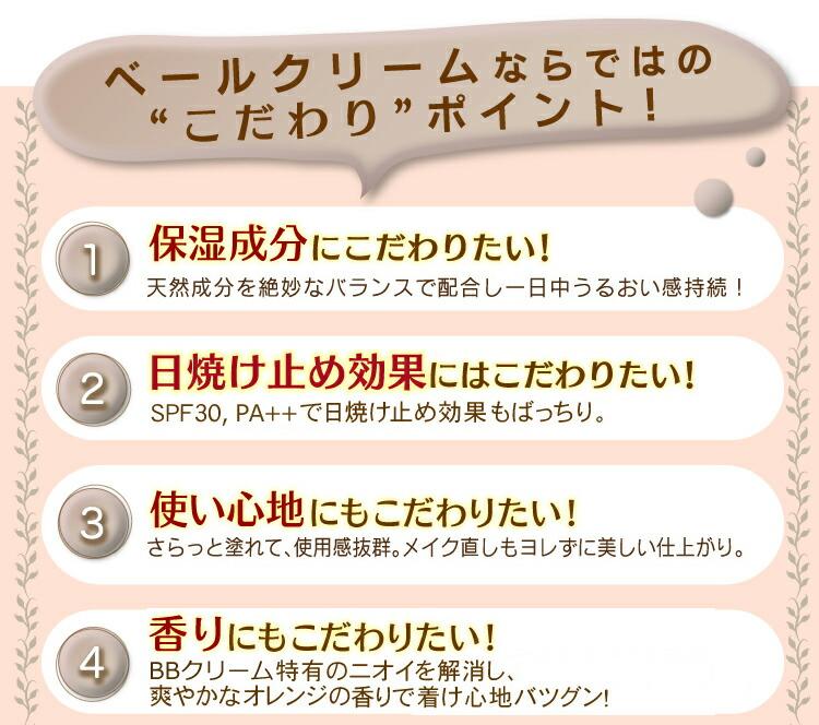 日本製 BBクリーム コイーナ ベールクリーム30g SPF30 PA++ こだわりポイント!