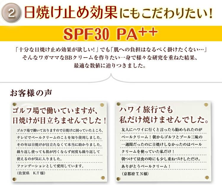 日本製 BBクリーム SPF30 PA++ 日焼け止め UVケア