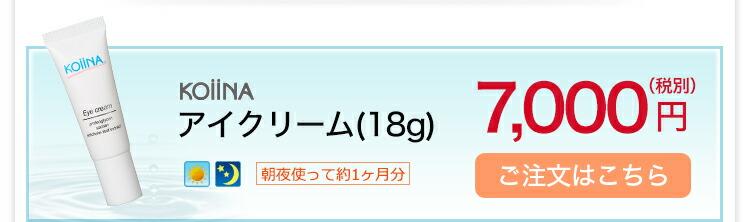 KOIINAアイクリーム(18g) 7,000円(税別) ご注文はこちら
