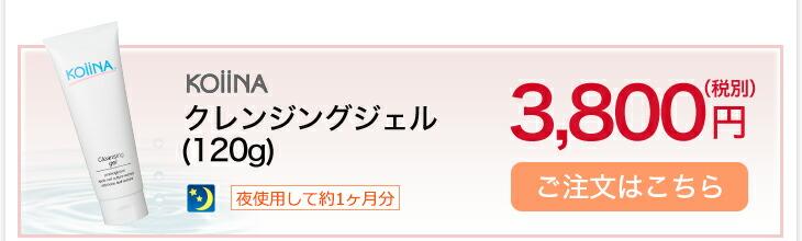 KOIINA クレンジングジェル(120g)4104円(税込)