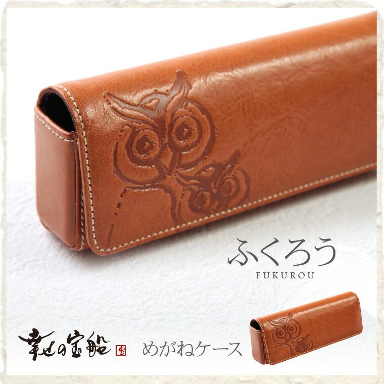 VEOL Leather Goods Shop OWL Glasses Case Birthday Gift