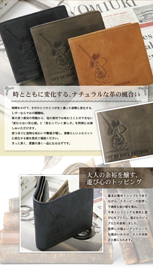 スヌーピー 財布