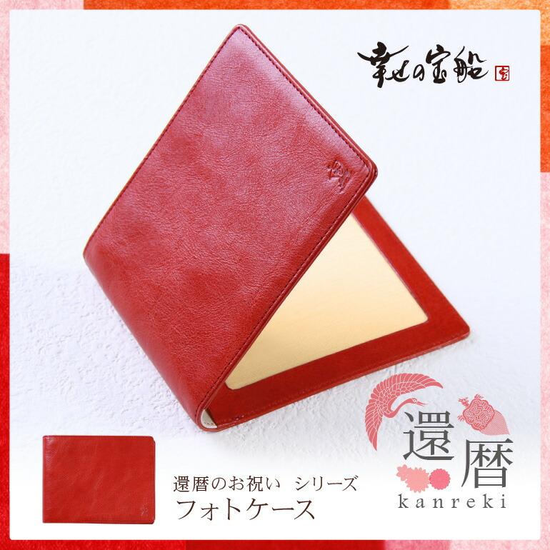 VEOL Leather Goods Shop Happy Treasure Sixtieth Series Photocase