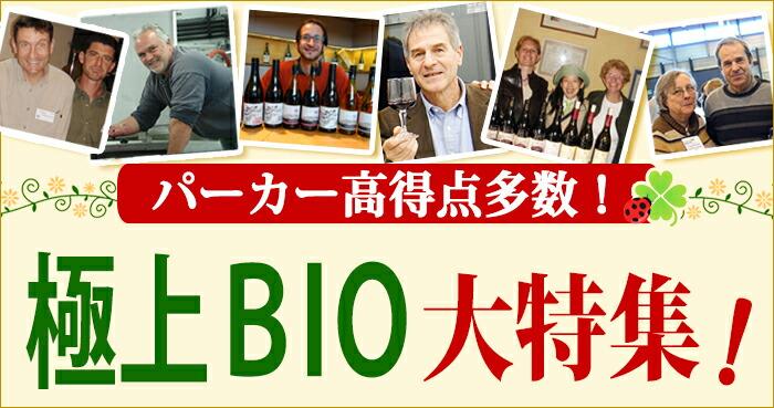 BIOワイン