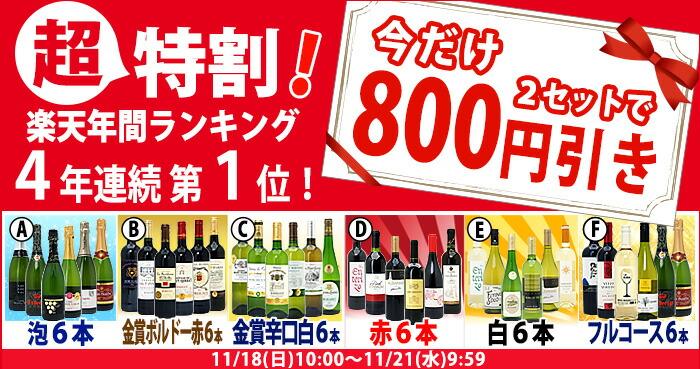 6大セット800円引