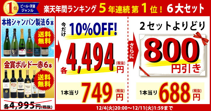 6大セット10%引&800円引