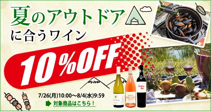 アウトドアワイン10%OFF