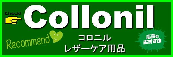 革のお手入れ レザーケア レザーバッグ革財布専門店ヴァーティゴ コロニル collonil!