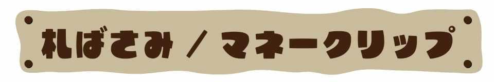 札ばさみ マネークリップ バッグ財布専門店ヴァーティゴ/Vertigo