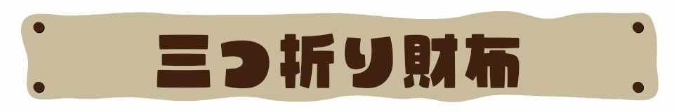 三つ折り財布 バッグ財布専門店ヴァーティゴ/Vertigo