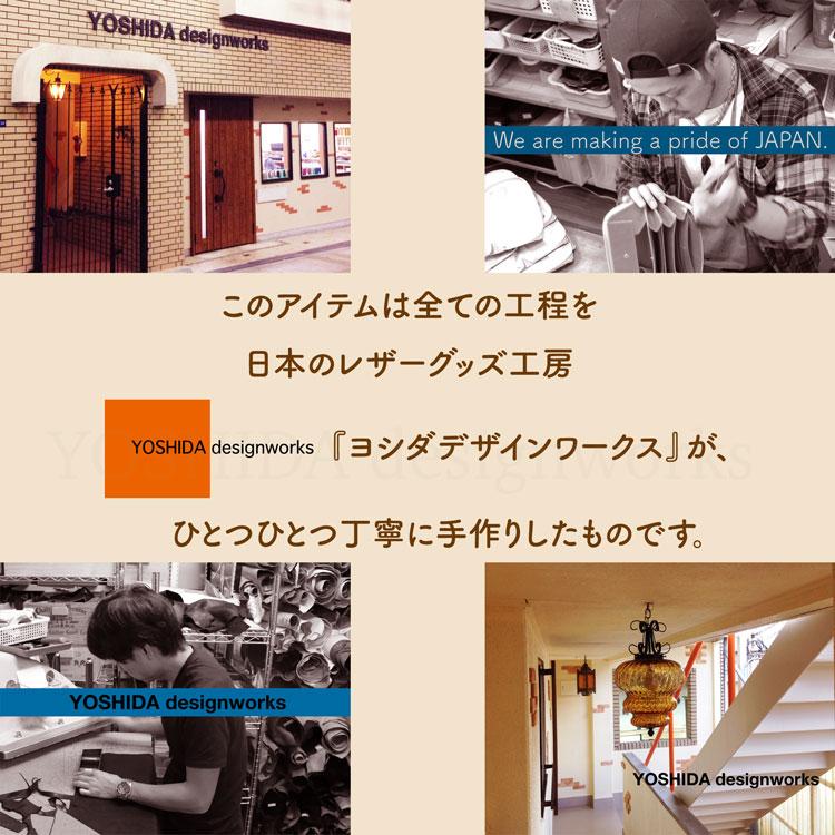 ヨシダデザインワークス