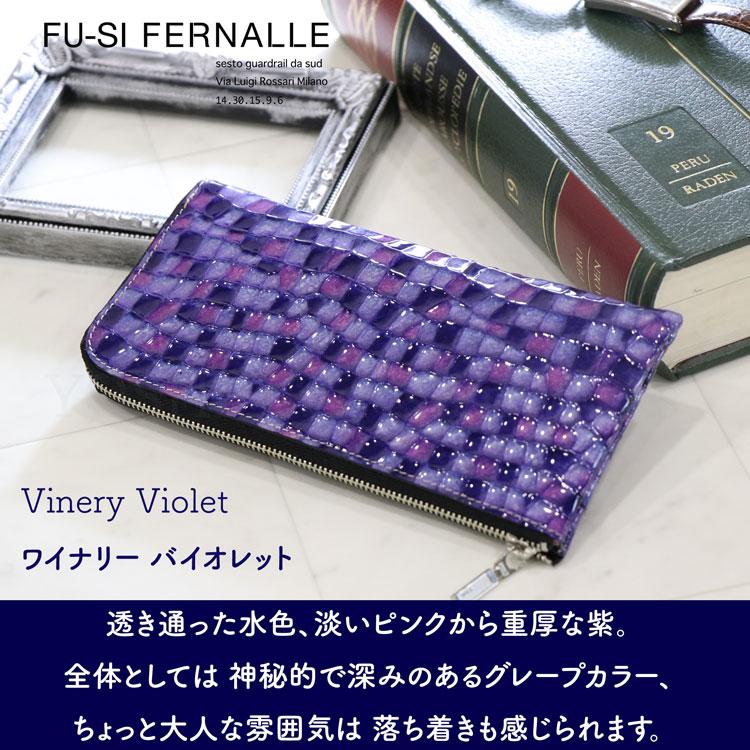 パープルカラーのフーシ フェルナーレの財布