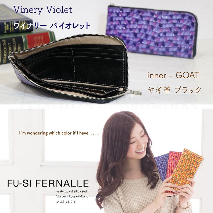 パープルのフーシフェルナーレの財布の中身