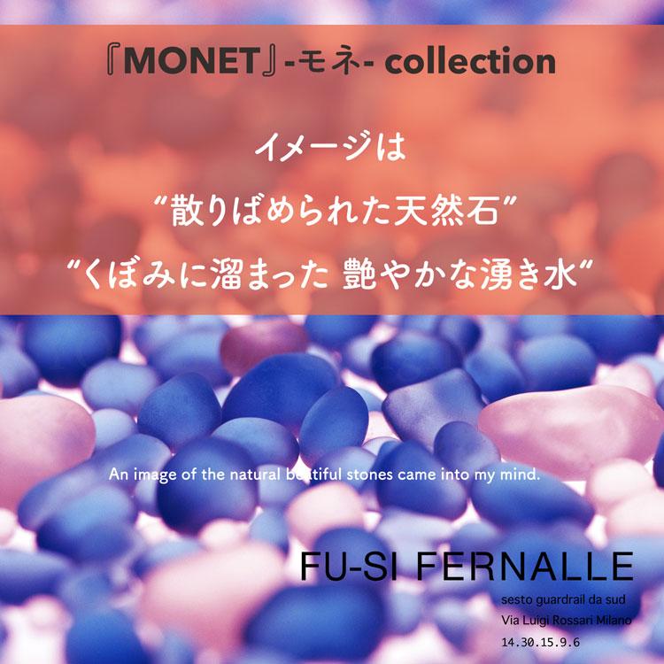 MONET-モネ-のイメージ