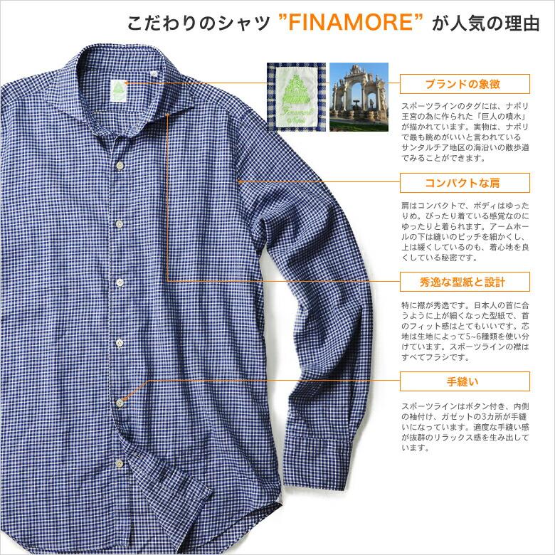 フィナモレ FINAMORE ブランドストーリー ブランドの説明用画像2