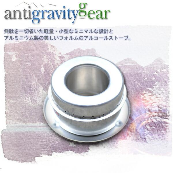 antigravitygear