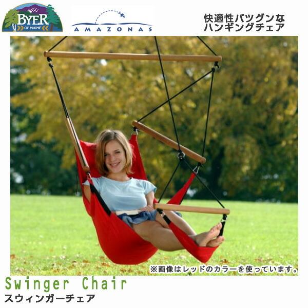 BYER【バイヤー】 スウィンガーチェア  ■室内外で大活躍!快適なハンギングチェア! 美しいメ