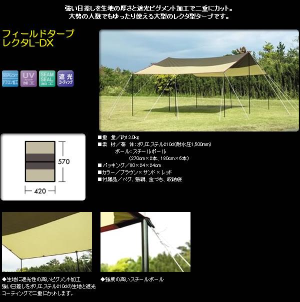 キャンパルジャパンフィールドタープ レクタL-DX