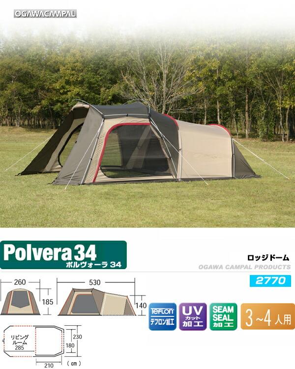キャンパルジャパン ポルヴェーラ34