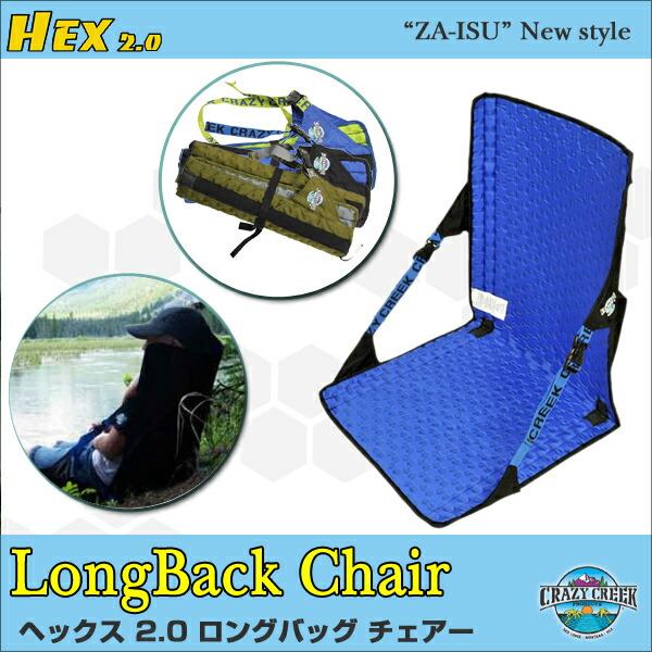 Crazy Creek Hex 2.0 Longback Schwarz//Royal