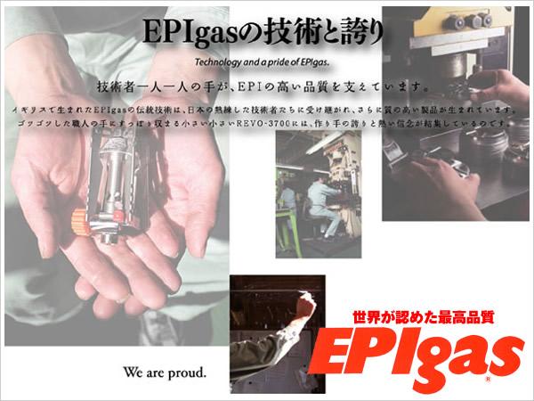EPIgas[EPIガス]