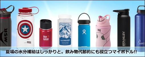 ボトル 水筒