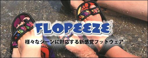 FLOPEEZE フロッピーズ