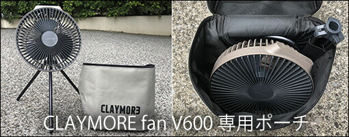 Prism CLAYMORE fan V600 専用ポーチ