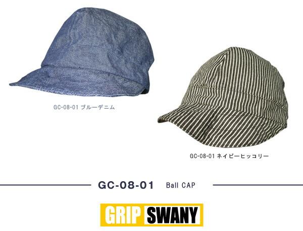 Grip Swany【グリップスワニー】GC-08-01
