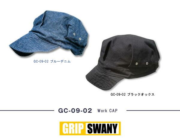 Grip Swany【グリップスワニー】GC-09-02