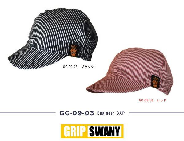 Grip Swany【グリップスワニー】GC-09-03